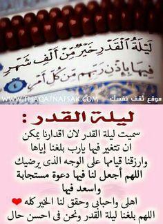 Pin By Um Leen On دعاء إلى رب غفور Ramadan Day Ramadan Islamic Quotes