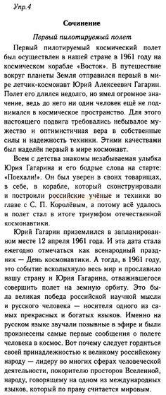ГДЗ 4 - ответ на русский язык 9 класс Тростенцова