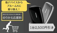 どうも、ズッカズです。 プルームXがまた安くなります。 このデバイスの1台の値段は3,980円となっているのですが、10月4日までは2,000円引きの1,980円で購入可能。 この時点でだいぶ安いのですが、さらに安く買え ...