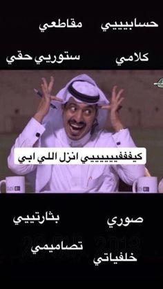 Funny Photo Memes, Memes Funny Faces, Funny Picture Quotes, Funny Jokes, Arabic Jokes, Arabic Funny, Funny Arabic Quotes, Funny Study Quotes, Jokes Quotes