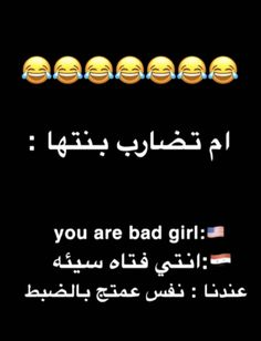 Arabic Funny, Funny Arabic Quotes, Funny Picture Jokes, Funny Photos, Funny Relatable Memes, Funny Jokes, Some Jokes, Love Quotes Wallpaper, Learn English Words