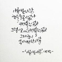 이런 시를 쓸 수 있는 시인의 감성이 너무나 부럽고 좋은 것. 나태주 시인하면 바로 떠오르는 '풀꽃'은 분...