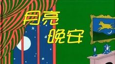 Miss Panda's Reading Playground - Goodnight Moon in Mandarin Chinese Goodnight Moon Book, Chinese Youtube, Young Rabbit, Chinese Lessons, Learn Chinese, Chinese Book, Margaret Wise Brown, Learn Mandarin, Beloved Book
