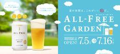 夏の昼間は、これがいいのだ。ALL-FREE GARDEN 期間限定OPEN! 7月5日(木)~7月16日(月・祝)