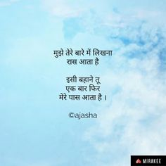 10 Best Quotes For One Sided Lovers In Hindi - Ajasha Love Story Quotes, Love Quotes Poetry, Secret Love Quotes, True Quotes, Best Quotes, Crush Quotes For Him, Love Quotes For Her, Quotation Of Love, Good Memories Quotes