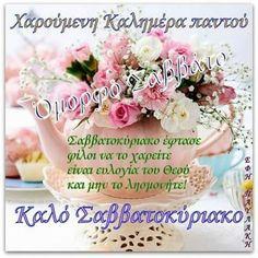 Good Night, Good Morning, Greek, Faith, Cards, Cooking, Gifts, Nighty Night, Buen Dia