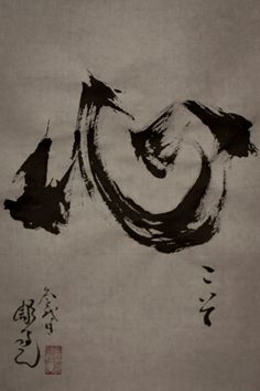 """Horiyoshi III calligraphy , it means 心 """"heart"""" in Japanese/Chinese"""