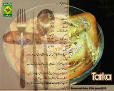 Cooking Recipes In Urdu, My Recipes, Sweet Recipes, Recipies, Favorite Recipes, Urdu Recipe, Main Course Dishes, Churros, Sweet Desserts