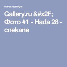 Gallery.ru / Фото #1 - Hada 28 - cnekane