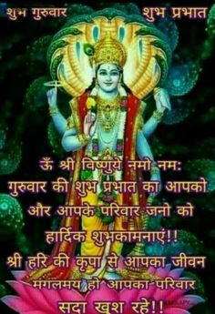 Subh Guruwar Good Morning Images Wallpaper Pictures Photos Good Night Hindi Quotes, Good Morning Wishes Quotes, Good Morning Image Quotes, Good Morning Inspirational Quotes, Good Morning Picture, Good Morning Greetings, Thursday Morning Images, Morning Images In Hindi, Good Morning Happy Thursday