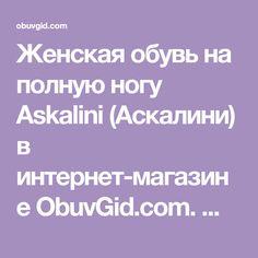 Женская обувь на полную ногу Askalini (Аскалини) в интернет-магазине ObuvGid.com. Москва. Доставка по России.