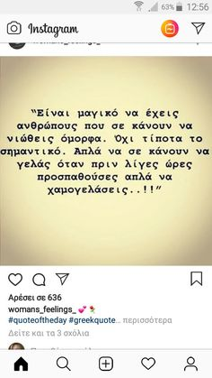 Nice Photos, Greek Quotes, Super Quotes, Quote Of The Day, Qoutes, Lyrics, Poetry, Feelings, Words