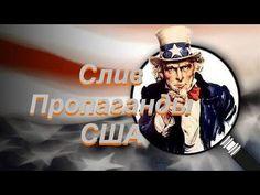 Слив Пропаганды США
