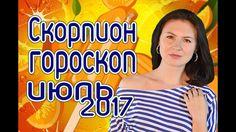 СКОРПИОН ИЮЛЬ 2017. СКОРПИОН ГОРОСКОП ИЮЛЬ 2017 г.