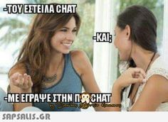 Word 2, Greek Quotes, True Words, Funny Jokes, Funny Shit, Kai, Clever, Humor, Toys