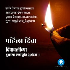 Diwali status in marathi Good Morning Gif, Good Morning Images, Happy Birthday Love Poems, Message For Boss, Diwali Vector, Diwali Wishes Messages, Happy Diwali Photos, Diwali Status, B R Ambedkar