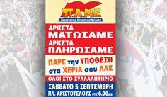 ΠΑΜΕ: Όλοι στο συλλαλητήριο στη ΔΕΘ στην πλατεία Αριστοτέλους   ΕΡΓΑΤΙΚΗ ΕΞΟΥΣΙΑ