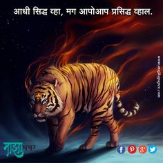 52 Best Marathi Quotes Images Marathi Quotes Hindi Quotes