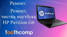 Ремонт: Почему греется ноутбук, ремонт HP Pavilion G6, разборка.