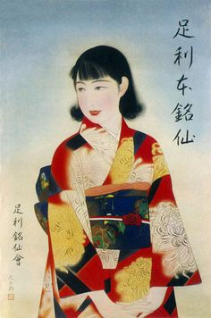 Nakamura Daizaburo (中村大三郎) 1898-1947, Japanese Artist