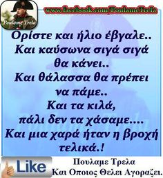 xx Tell Me Something Funny, Funny Greek Quotes, Great Words, Photo Quotes, Just For Laughs, Funny Moments, Funny Photos, Laugh Out Loud, The Funny