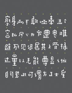 字體設計 - Google 搜尋
