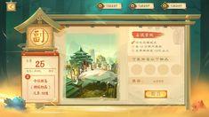 界面 Mini Games, Game Ui, Frame, Casual, Design, Decor, Plays, Decoration, Decorating