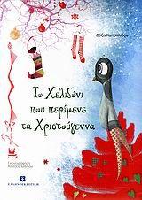 Christmas Books, Christmas Holidays, Christmas Ornaments, Christmas Plays, Painting For Kids, Holiday Decor, Blog, Fun, Puppet Theatre