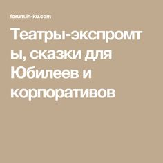 Театры-экспромты, сказки для Юбилеев и корпоративов
