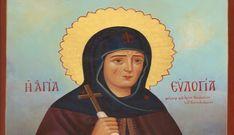 Οσία Ευλογία Η μνήμη της τιμάται την 12ην Ιανουαρίου. Δίπλα στο Χριστό μας στέκει πάντοτε άγρυπνη η Παναγία μας, η φιλόστοργη μητέρα Του. Στέκει με αγάπη δίπλα στο μονογενή της στην ουράνια Βασιλεία και μεσιτεύει για όλους μας, αφού και…