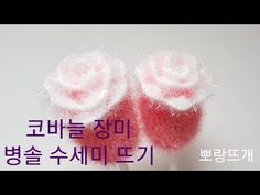 Crochet Projects, Diy Projects, Crochet Flowers, Diy And Crafts, Knit Crochet, Knitting, How To Make, Gifts, Youtube