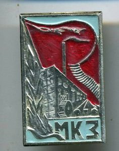 USSR Russia Soviet Magnitogorsk metalurgical iron steel work metal badge Pin Iron Steel, Cuba, Che Guevara, Badge, Russia, History, Metal, Red, Historia