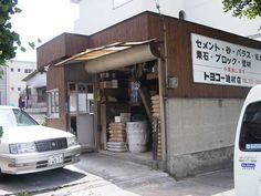 やあやあ神戸 垂水の建材店 トヨコー建材店 美容室 美容院 堀川 垂水