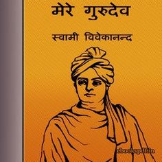 Mere Gurudev by Swami Bibekananda Hindi free pdf ebook download