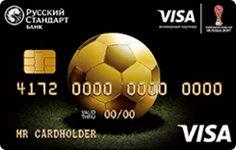 Кредитная карта Visa Gold «Карта Кубка Конфедераций FIFA» банка Русский Стандарт Soccer Ball, Card Holder, Cards, Soccer, Maps, Playing Cards, Football, Futbol