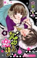 Read Obaka chan Koigatariki manga chapters for free.You could read the latest and hottest Obaka chan Koigatariki manga in MangaHere. Manga Books, Manga Pages, Manga To Read, Romance, Novels To Read, Being Good, Shoujo, Anime Love, Anime Couples