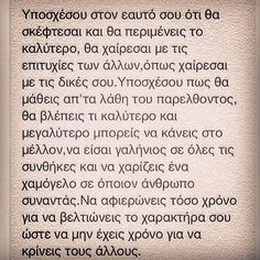 Υποσχέσου στον εαυτό σου! Smart Quotes, Clever Quotes, Best Quotes, Life Quotes, Inspiring Quotes About Life, Inspirational Quotes, Teaching Humor, Greek Words, Greek Quotes