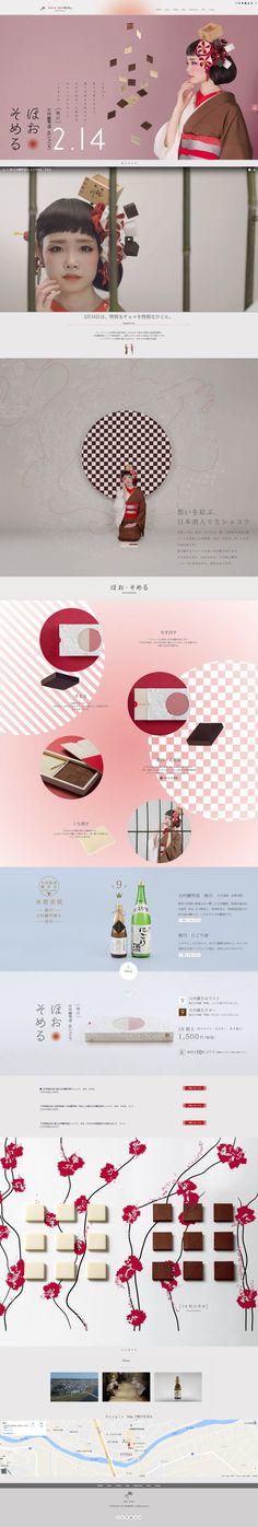 #桃川 #日本酒チョコレート #生ショコラ #日本酒 #バレンタイン #ほおそめる #頬染める #バレンタインデー #valentine #2月14日 #告白 #赤い糸 #春霞 #Japan #Girl
