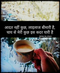 "Ayyaz""Farida"" Aadte to lajawab hain hmari .pta nhi q sbko lgta ki chai peena h beemari. Tea Lover Quotes, Chai Quotes, Hindi Quotes On Life, Poetry Quotes, Life Quotes, Urdu Poetry, Good Morning Quotes For Him, Cute Attitude Quotes, Gulzar Quotes"