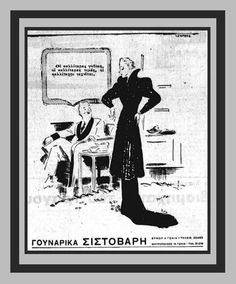 "Vintage greek ad for ""Sistovaris fur brand"""