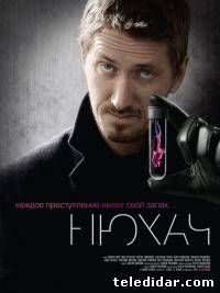 Нюхач - российский сериал 2013 - смотреть онлайн