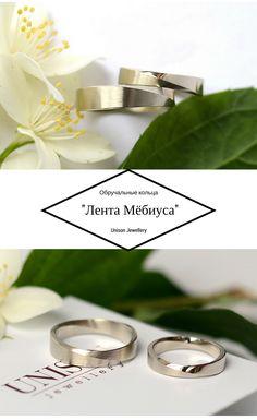 """Удивительно красивые обручальные кольца """"Лента Мёбиуса"""". Интересное сочетание фактуры, плавный переход граней.  Кольца можно сделать на заказ желаемой ширины и размеров. Переходите по ссылке!"""