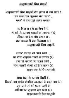 Jesus Hindi Songs, Song Hindi, Worship Songs, Song Lyrics, Christian, Red, Music Lyrics, Song Lyric Quotes, Christians