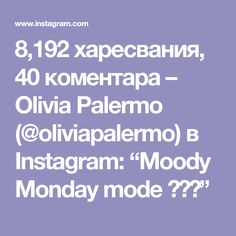 "8,192 харесвания, 40 коментара – Olivia Palermo (@oliviapalermo) в Instagram: ""Moody Monday mode ☁️😘"" Olivia Palermo Style"