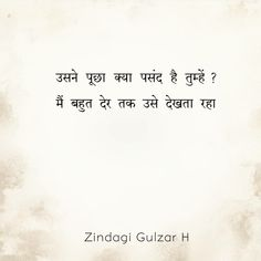 Hindi Quotes Images, Shyari Quotes, Sufi Quotes, Pain Quotes, Qoutes, Love Poems In Hindi, Punjabi Love Quotes, Superb Quotes, Gulzar Poetry