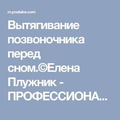 Вытягивание позвоночника перед сном.©Елена Плужник - ПРОФЕССИОНАЛ в ЛФК - YouTube