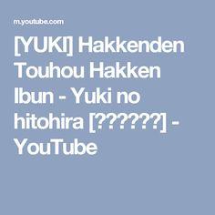 [YUKI] Hakkenden Touhou Hakken Ibun - Yuki no hitohira [雪のひとひら] - YouTube