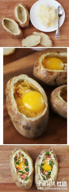 把土豆洗淨蒸熟,挖空後塞點喜歡的蔬菜培根奶酪條什麼的,打入一個雞蛋,再放入烤箱烤熟。美味極了!