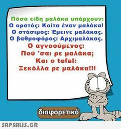 Μια ξανθιά εισβολέας διέκοψε για λίγες στιγμές το Σλόβαν- ΠΑΟΚ, προσφέροντας ωραίες στιγμές στους φιλάθλους!