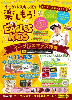 Ad Layout, Layout Design, Logo Design, Dtp, Kids Study, Campaign, Advertising, Banner, Logos